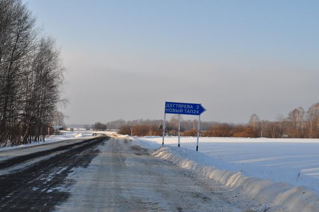 Юргинский район Дегтярева